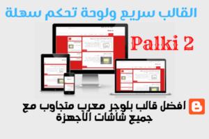 قالب Palki 2 Blogger