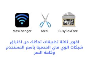 """اقوى طريقة لأختراق حماية شبكات الواي فاي Wi-Fi """"كروت"""""""